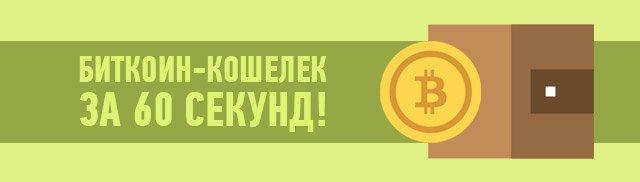 Изображение - Как создать биткоин кошелек инструкция по регистрации на русском языке bitcoin-koshel-za-60-sec