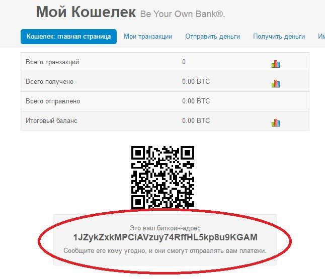 Изображение - Как создать биткоин кошелек инструкция по регистрации на русском языке sozdat-koshelek-bitkoin