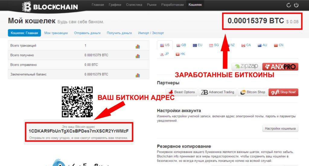 Изображение - Bitcoin адрес что это такое и как его узнать 123-1024x550