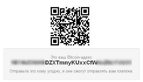 Изображение - Bitcoin адрес что это такое и как его узнать Bitcoin-adres