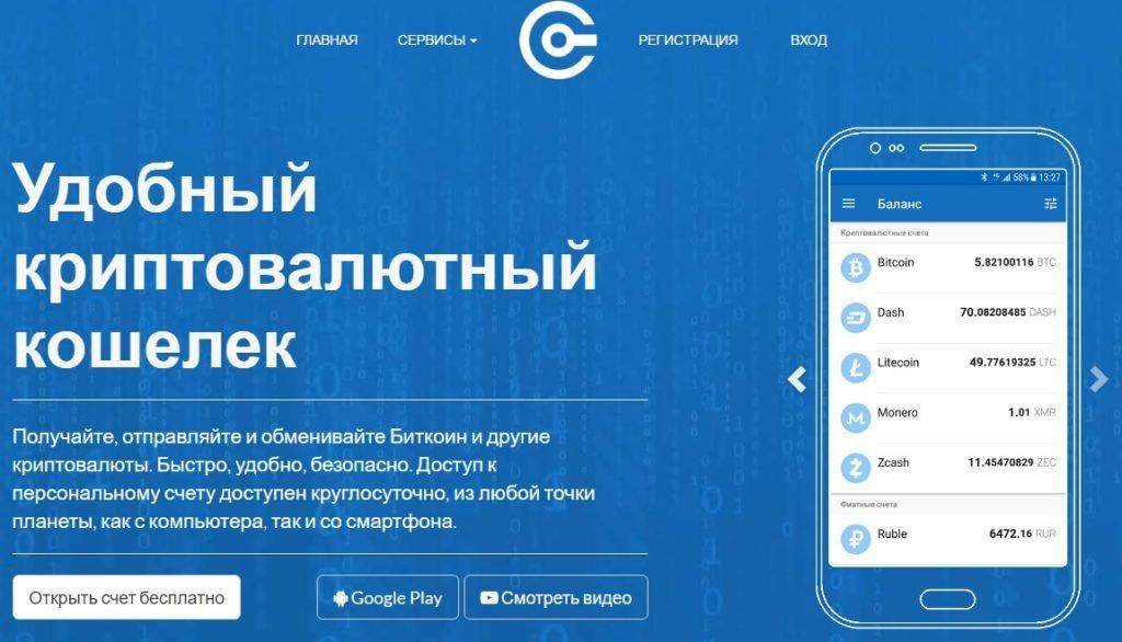 Изображение - Как обменять или купить bitcoin за рубли инструкция Cryptonator-site-1024x586