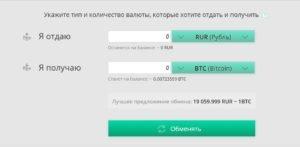Изображение - Как обменять или купить bitcoin за рубли инструкция exmo-obmen-300x147