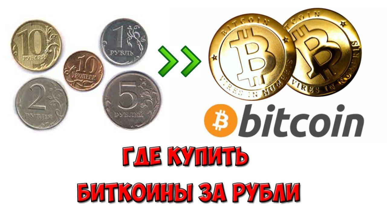 Обмен биткоин на рубли без комиссии в каких странах легален биткоин