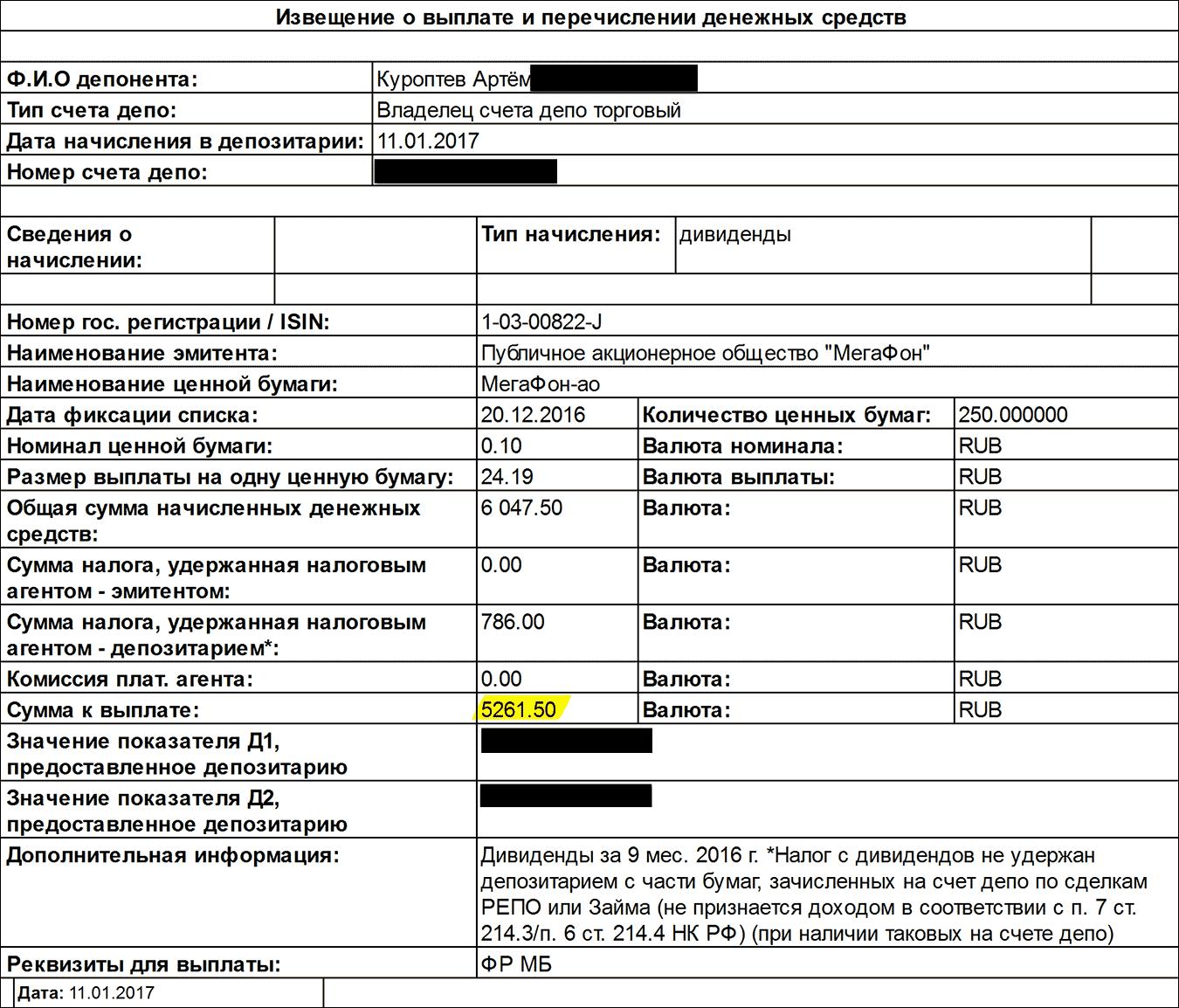 Пример извещения о выплате дивидендов (Мегафон)
