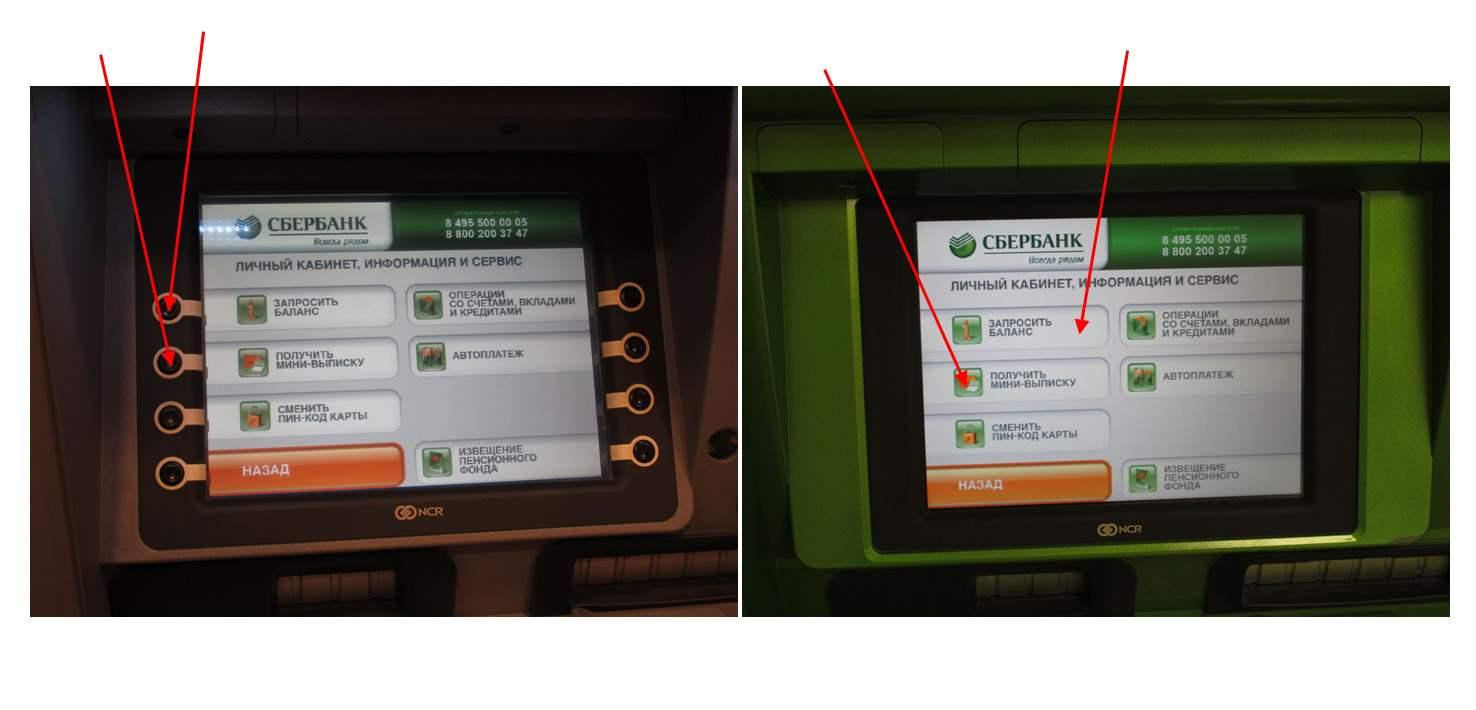 Заказ мини выписки через банкомат Сбербанка