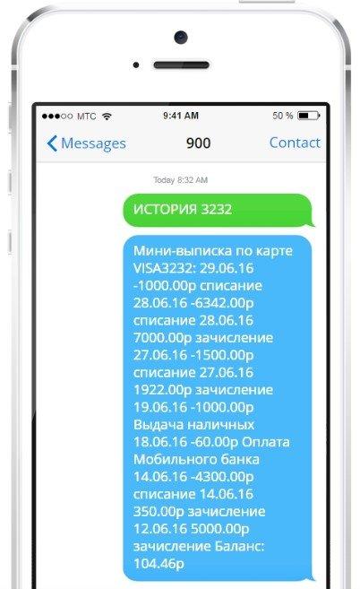 Вот так выглядит запрос на мини-выписку через СМС в Сбербанке