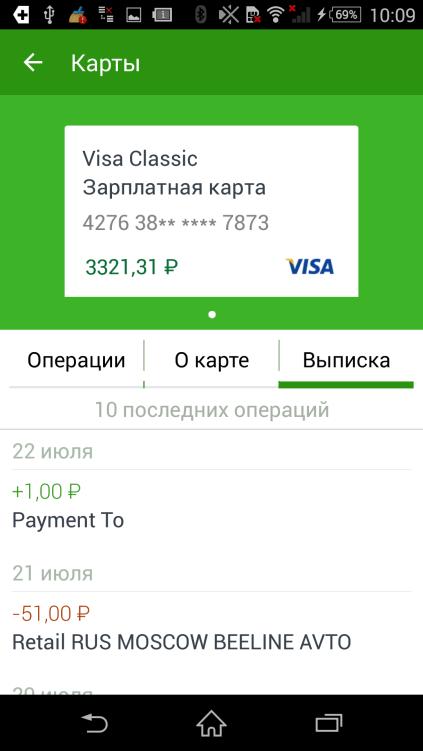 """Вкладка """"выписка"""" в приложении Сбербанка"""