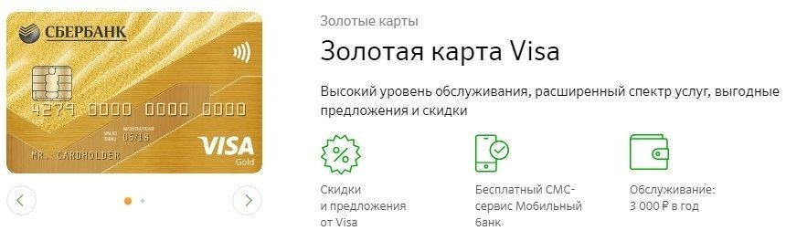 Изображение - Дебетовые карты сбербанка с бесплатным обслуживанием 1502198115_1