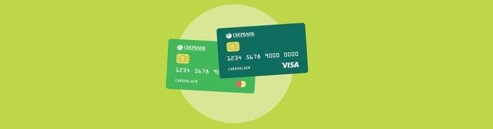 Изображение - Дебетовые карты сбербанка с бесплатным обслуживанием 1505214697196197465-2