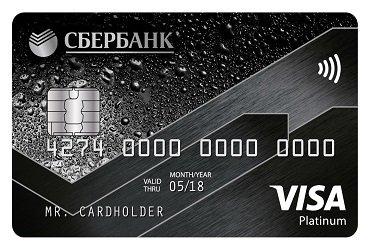 Изображение - Дебетовые карты сбербанка с бесплатным обслуживанием SB_DebitCard_Platinum_Black_VS