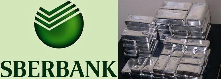 Изображение - Где лучше купить серебро в слитках Stoimost-serebra-v-Sberbanke