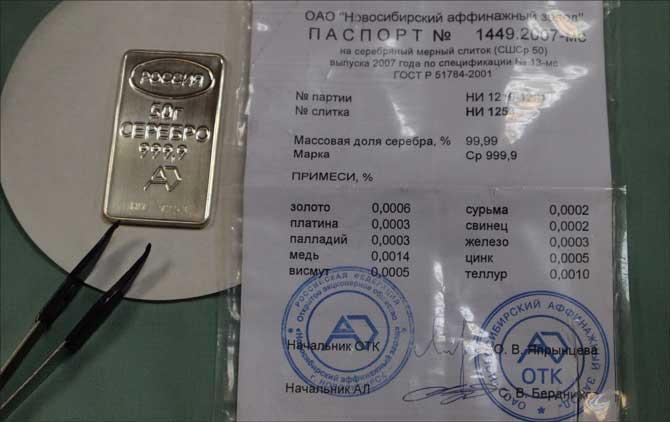 Изображение - Где лучше купить серебро в слитках pasport_serebro