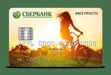 Изображение - Дебетовые карты сбербанка с бесплатным обслуживанием sber-card-vseprosto