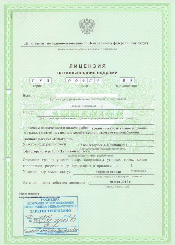 Изображение - Как стать старателем в россии получаем лицензию на добычу золота mma