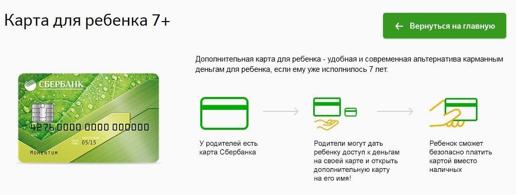 Изображение - Дубликат карты сбербанка как подключить вторую карту для ребенка или взрослого molodejnyie-karty-5