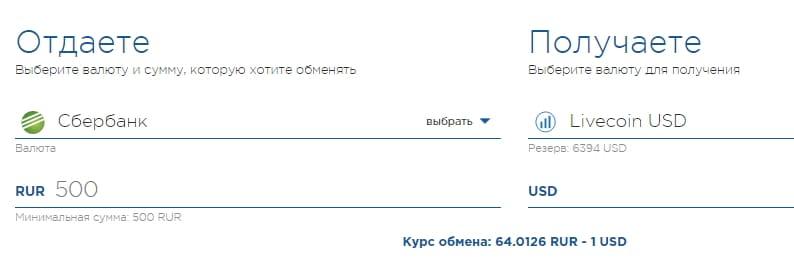 Изображение - Livecoin — почти идеальная криптовалютная биржа. только для новичков livecoin-za-rubli